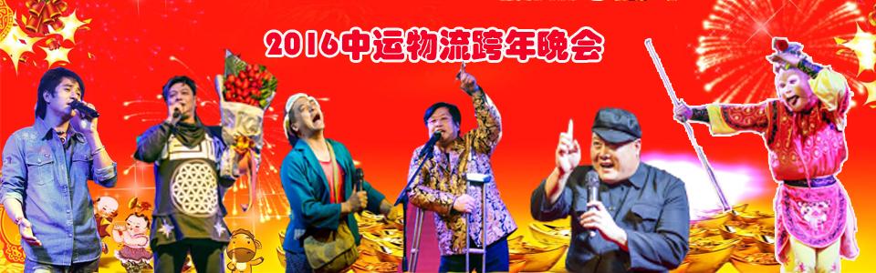 2016年88娱乐环亚手机登录物流跨年晚会集锦